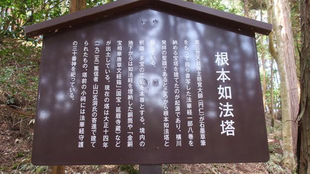 比叡山 延暦寺(大津市)根本如法堂