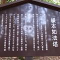 Photos: 比叡山 延暦寺(大津市)根本如法堂