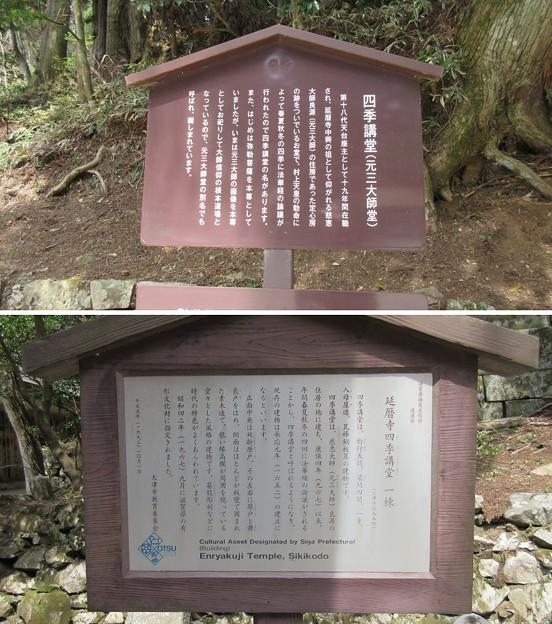 比叡山 延暦寺(大津市)元三大師堂(四季講堂)