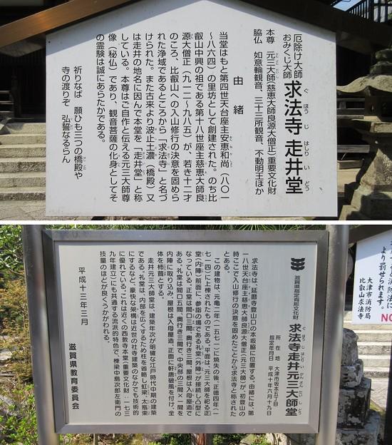 日吉大社(大津市)求法寺走井元三大師堂