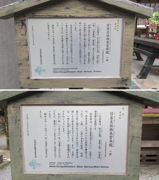 日吉大社(大津市)西本宮