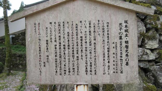 西教寺(大津市)明智光秀公妻 熙子墓