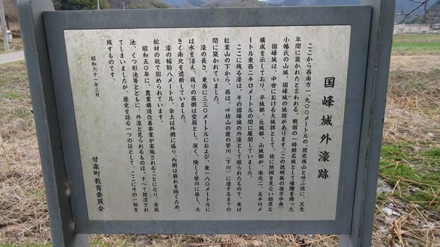 国峰城(甘楽町)外堀