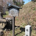Photos: 白井城(渋川市)本丸