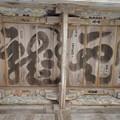 Photos: 榛名神社(高崎市)随神門