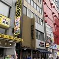 Photos: つけ麺屋 やすべえ 秋葉原店