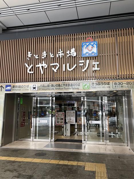 きときと市場 とやマルシェ(富山駅)