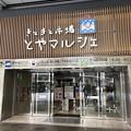 写真: きときと市場 とやマルシェ(富山駅)
