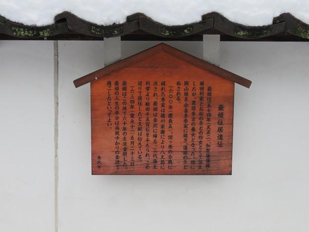 Photos: 豪姫住居遺址/黒門前緑地(金沢市)