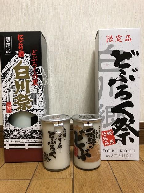 白川郷みやげ(((--)(--).oOヒック