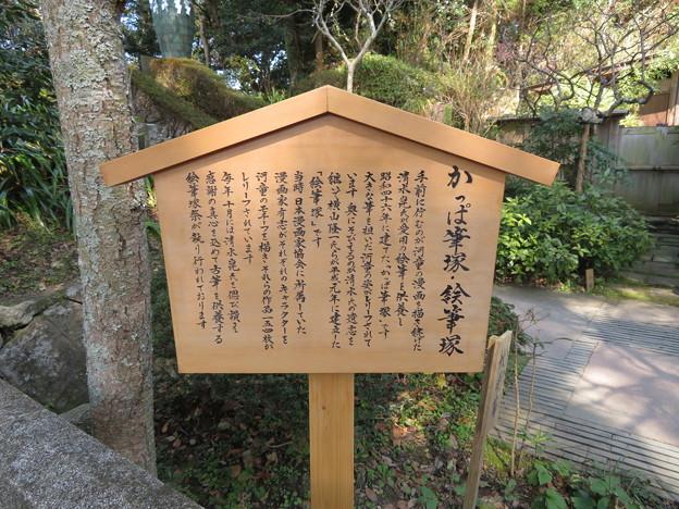 荏柄天神社(鎌倉市)かっぱ絵塚・絵筆塚