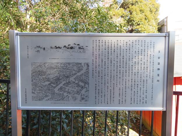 多古城/多古陣屋(香取郡多古町)
