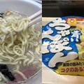 Photos: 青いちゃんぽん(゜◇、゜)