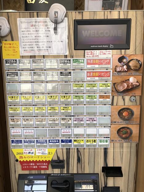 中華そば とみ田(松戸市)