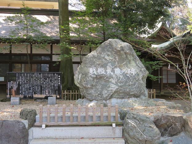 Photos: 氷川神社(大宮区)戦艦武蔵の碑