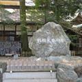 氷川神社(大宮区)戦艦武蔵の碑