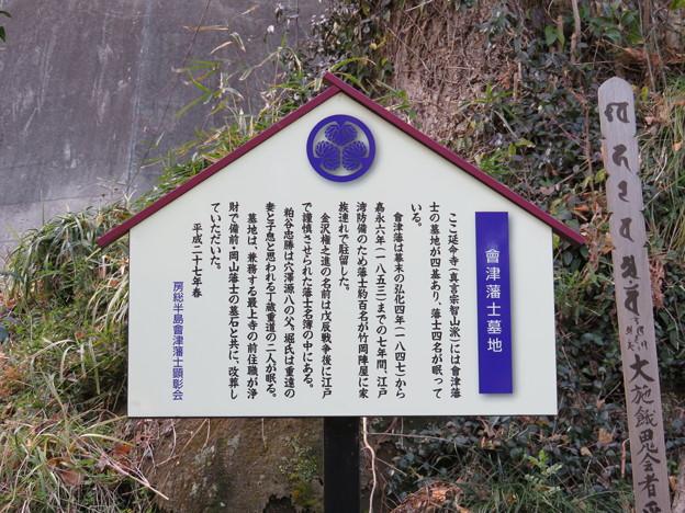 Photos: 延命寺(富津市)会津藩士墓地