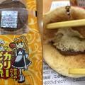 Photos: なんじゃこりゃあ!?