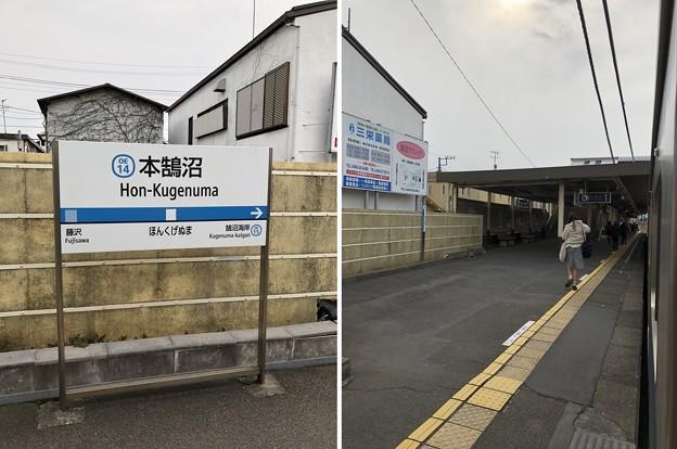小田急江ノ島線 本鵠沼駅(藤沢市)
