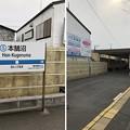 写真: 小田急江ノ島線 本鵠沼駅(藤沢市)