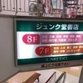 ビックカメラ藤沢店(藤沢市)ジュンク堂