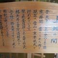 写真: 高野山真言宗 総本山金剛峯寺(和歌山県)