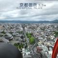 Photos: 京都タワー(京都市)