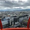 写真: 京都タワー(京都市)