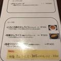 写真: レストラン ツムラ(文京区)