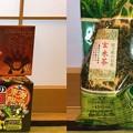 Photos: 関ヶ原土産