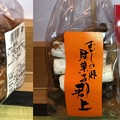 Photos: 郡上土産