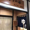 Photos: 須賀谷温泉(長浜市)男湯
