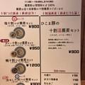 十割つけ蕎麦ムラマサ(根津)