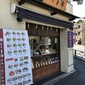 写真: とり多津 根津店(文京区)