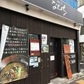 Photos: 鶏そば なんきち(西早稲田)