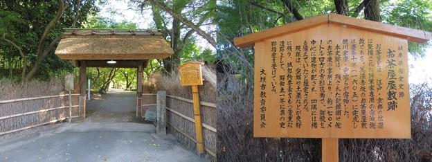 お茶屋屋敷跡(大垣市)