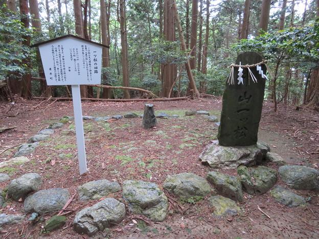 関ヶ原合戦 南宮山陣跡(垂井町)一ツ松旧跡
