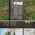 写真: 烏頭坂(大垣市)
