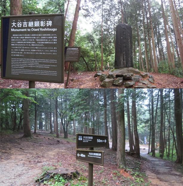 関ヶ原合戦 大谷吉継顕彰碑(関ケ原町)