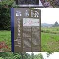 Photos: 関ヶ原合戦 小西行長陣跡(関ケ原町)