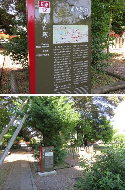 関ヶ原合戦 東首塚(関ケ原町)