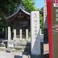 Photos: 関ヶ原合戦 西首塚(関ケ原町)