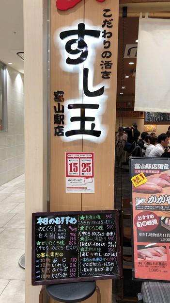 廻る富山湾 すし玉 富山駅店