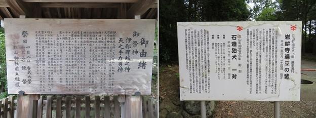 雄山神社 前立社殿(立山町岩峅寺1)