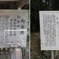 写真: 雄山神社 前立社殿(立山町岩峅寺1)