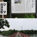 Photos: 増山城(砺波市)増山大橋
