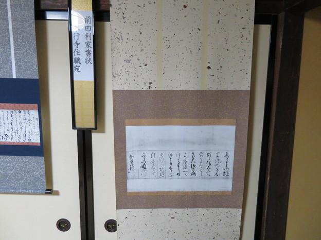 山の寺寺院群 本行寺(七尾市)きく亭