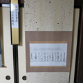 Photos: 山の寺寺院群 本行寺(七尾市)きく亭