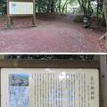 写真: 七尾城(石川県)二の丸