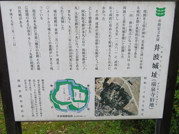 井波城(南砺市)二の丸